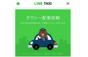 line-taxi-002